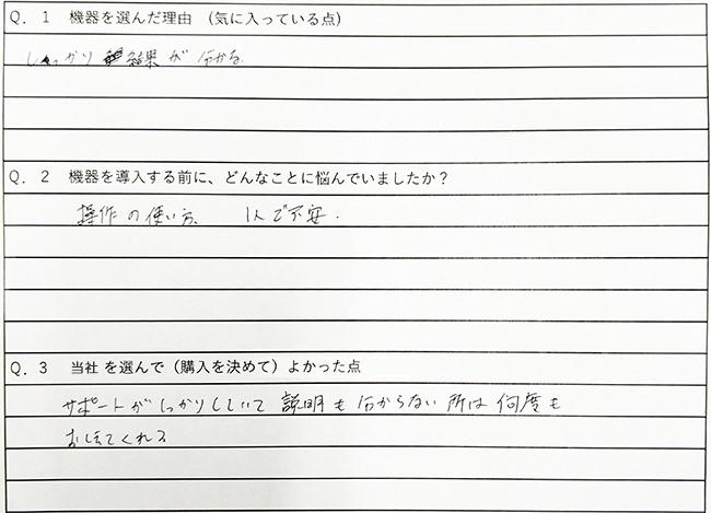 導入サロン様の感想:兵庫県姫路市 サロン キクヅマ様 アンケート